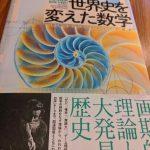 """""""世界史を変えた数学""""を読んで数学の歴史を学ぶ"""